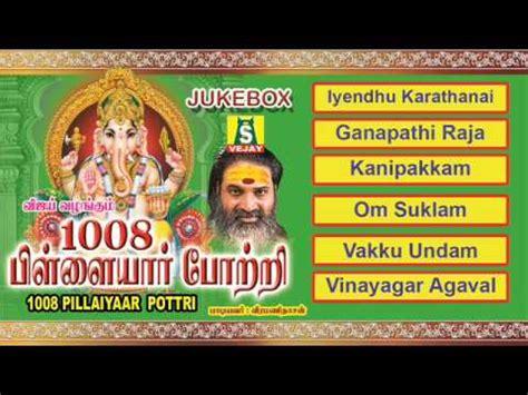 1008 Vinayagar Pottri Mp3 Free Download - ARRIVED-MERRY CF